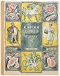 Книжный мир: 6 букинистических магазинов в Петербурге. Изображение № 6.