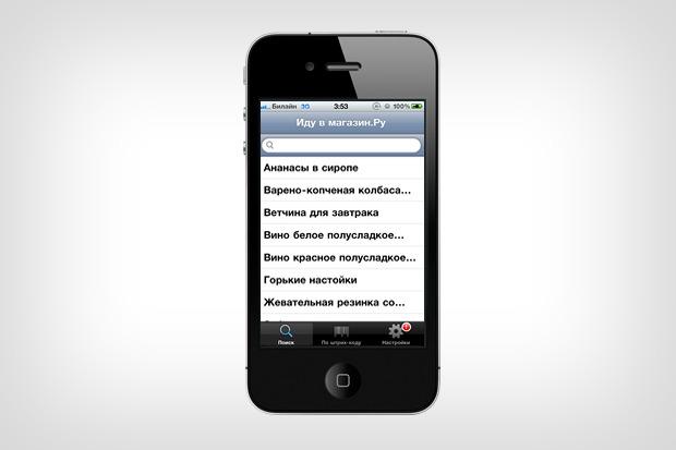 Как на ладони: 12 iPhone-приложений для Петербурга. Изображение № 45.