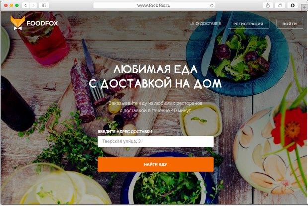 Доставка еды Foodfox за 99 рублей. Изображение № 1.