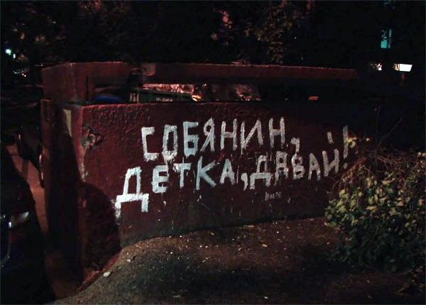 «Партизанинг» открывает выставку «Собянин, детка, давай!». Изображение №1.
