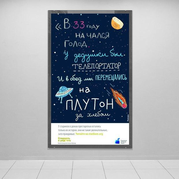 Режиссёр Михаил Перловский— отом, как рекламировать старость. Изображение № 3.