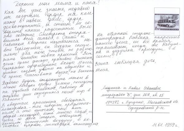 Ручная работа: Открытки микрорайонов Москвы. Изображение № 21.