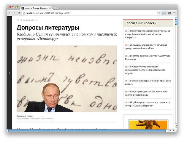 Ссылки дня: Разговор Путина с литераторами, 24-часовой клип и видео с позирующими хипстерами. Изображение № 1.
