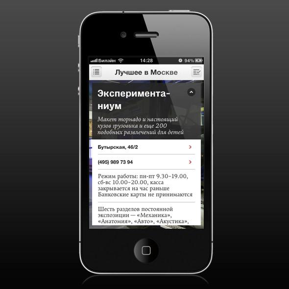 «Афиша» составила список лучших мест в Москве. Изображение № 10.
