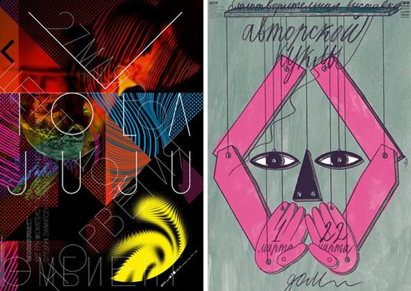 В ММСИ открылась выставка Ostengruppe «Плакат. Дизайн. Искусство». Изображение № 9.