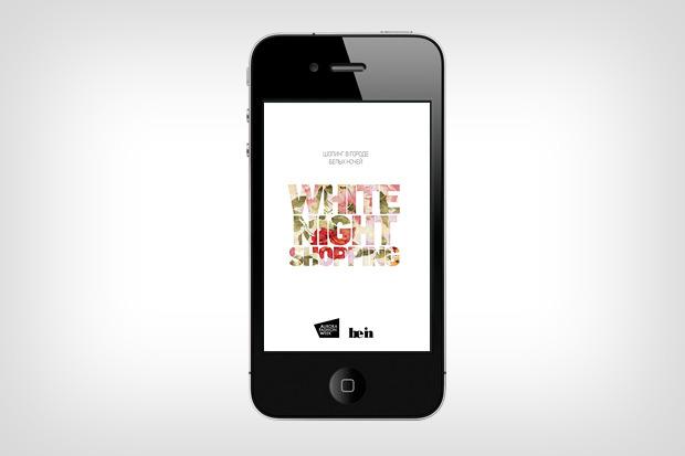 Как на ладони: 12 iPhone-приложений для Петербурга. Изображение № 31.