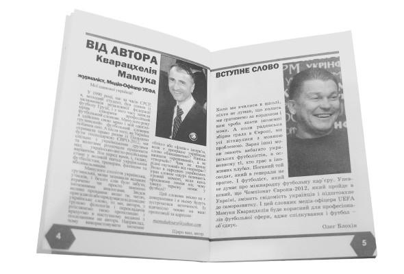 Hit it: В Киеве начнут продавать футбольный словарь. Зображення № 2.
