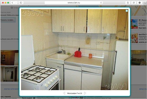 Как переделать съёмную квартиру: гид наконкретном примере. Изображение № 2.