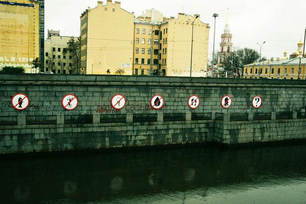 На Обводном вывесили знаки, запрещающие целоваться, есть мороженое и жонглировать. Изображение № 1.