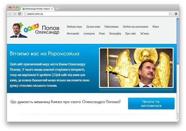 Появился сайт с анекдотами о Попове . Зображення № 1.