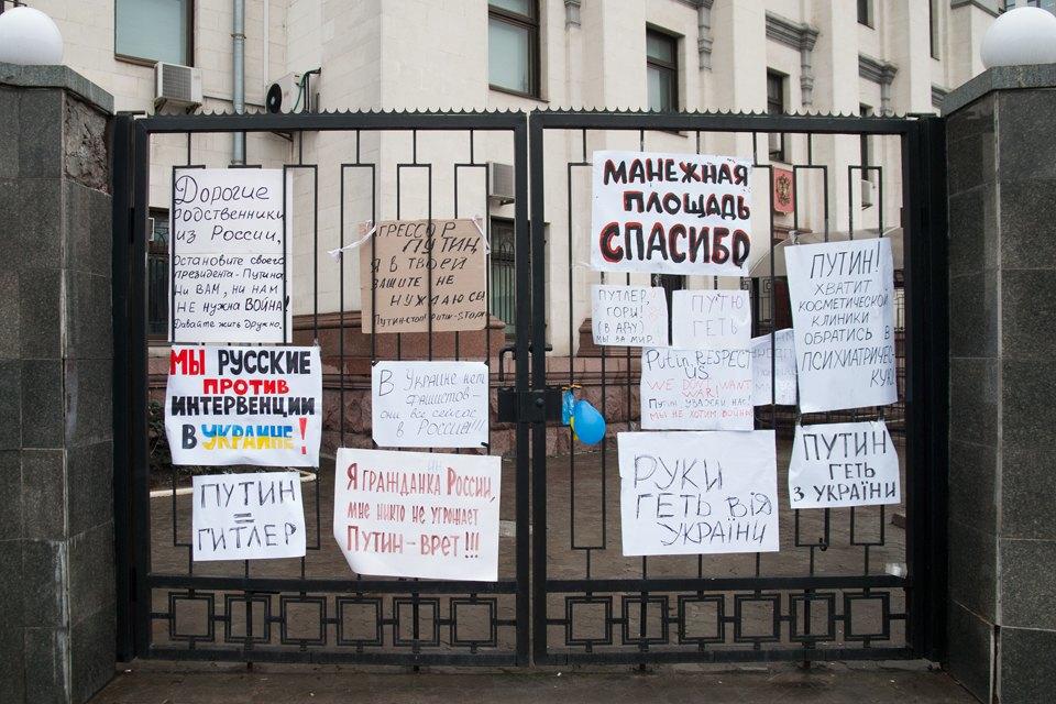 Плакаты на воротах российского посольства в Киеве . Изображение № 2.