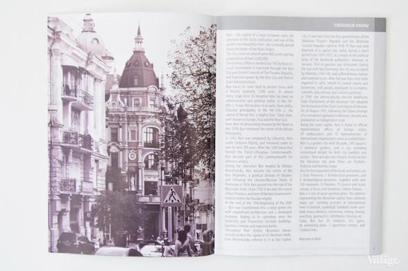 Гостям Евро-2012 будут бесплатно раздавать путеводители по Киеву. Зображення № 6.