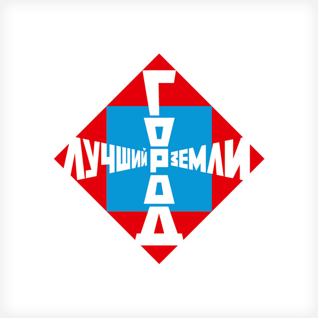 Художник Эрик Булатов создал логотип Дня города. Изображение №1.