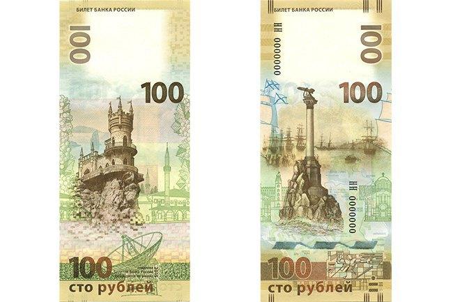 В России выпустили памятные банкноты в честь присоединения Крыма. Изображение № 1.