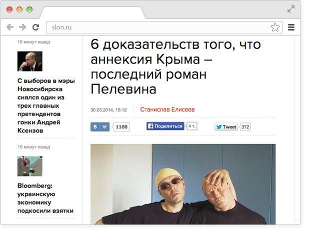 Новая песня Гребенщикова, присоединение Крыма как роман Пелевина иатлас предубеждений. Изображение № 3.