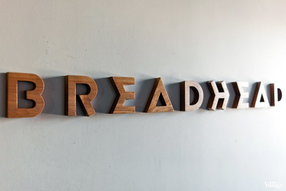 Офис недели (Петербург): Breadhead. Изображение № 4.