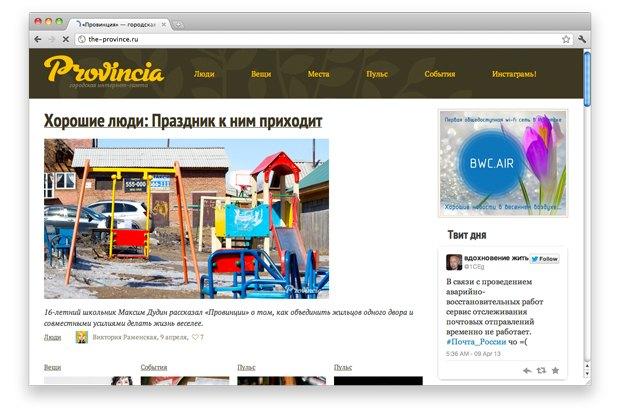 Страна и мы: Городские интернет-газеты в России (Часть I). Изображение № 39.