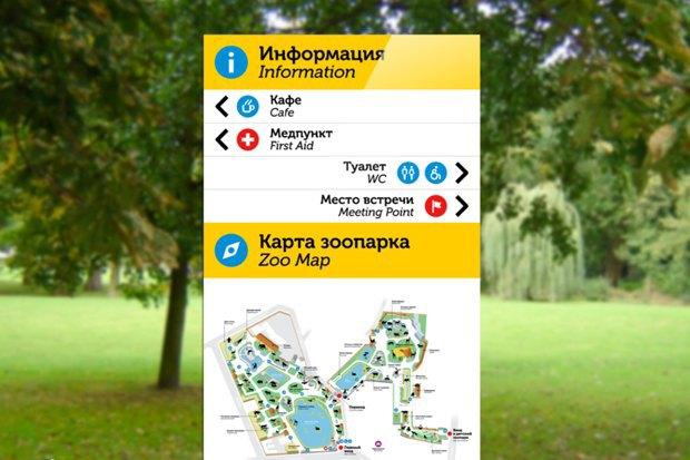 Новый фирменный стиль московского зоопарка. Изображение № 9.