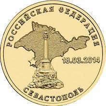 В обращении появились монеты в честь присоединения Крыма к России. Изображение № 2.