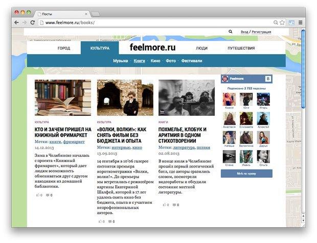Страна и мы: Городские интернет-газеты в России (Часть III). Изображение № 17.