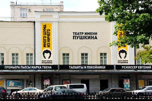 Выпускник «Британки» разработал фирменный стиль для Театра имени Пушкина. Изображение № 2.