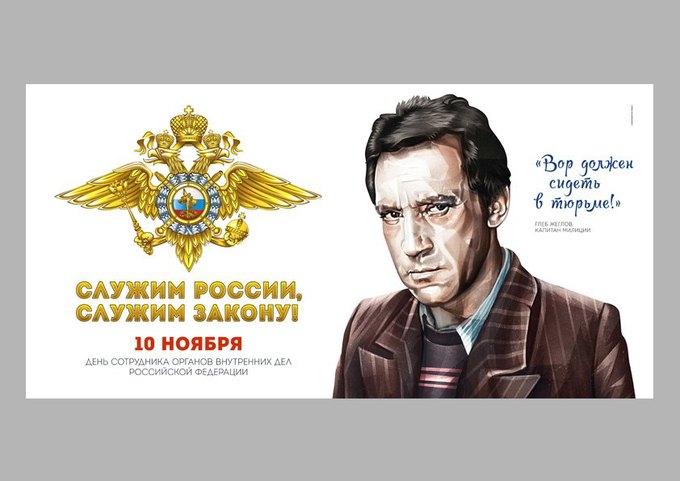 Ко Дню полиции вПетербурге появятся плакаты сГлебом Жегловым . Изображение № 1.