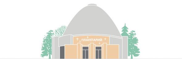 Изображение 3. Назад в будущее: фоторепортаж из Московского планетария.. Изображение № 1.