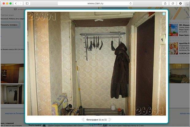 Как переделать съёмную квартиру: гид наконкретном примере. Изображение № 5.