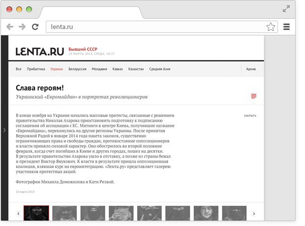Лица иоружие украинской революции, влияние генов насексуальные предпочтения иКрым накартах. Изображение № 2.