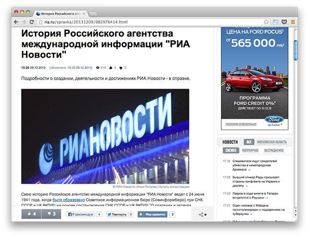 Ссылки дня: Хроника жизни «РИА Новости», трейлер нового «Шерлока» и самые жадные банки. Изображение № 1.