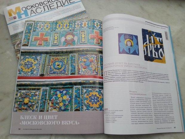 Второй выпуск обновлённого журнала «Московское наследие». Изображение № 3.