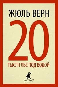 Обновлённый «Лениздат» выпустил серию с классикой по 100 рублей. Изображение № 6.