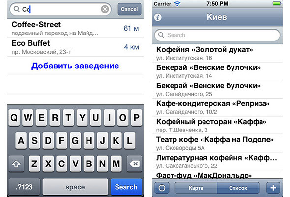 В Киеве создали iPhone-приложение с картой заведений, где не курят. Зображення № 2.