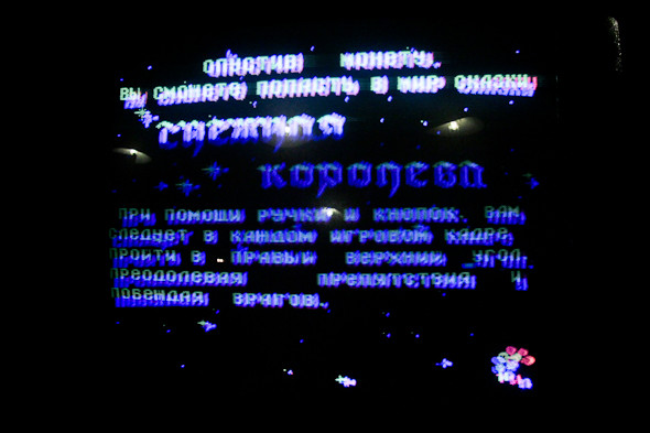 Музей советских игровых автоматов открылся на новом месте. Изображение № 10.
