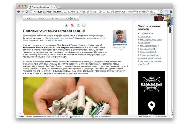 Ссылки дня: Интриги Большого театра, новый проект Навального и утилизация батареек. Изображение № 5.