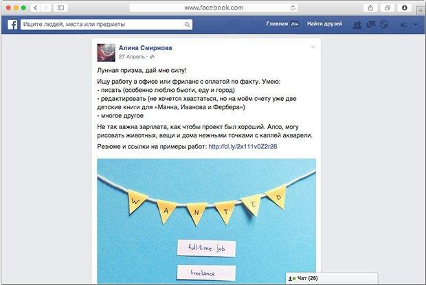 Можно ли найти работу наFacebook. Изображение № 3.