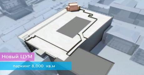 Владельцы ЦУМа объяснили, как будут реконструировать здание . Зображення № 3.