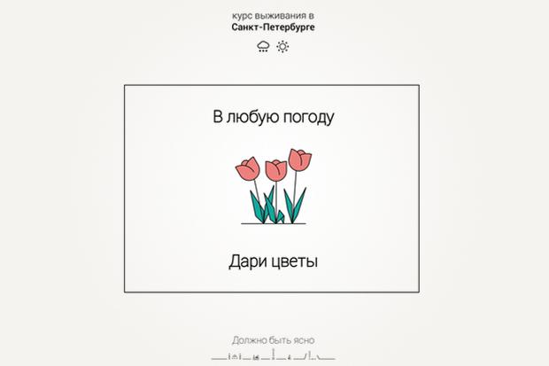 Иллюстратор из Петербурга выпустил курс повыживанию в городе . Изображение № 11.