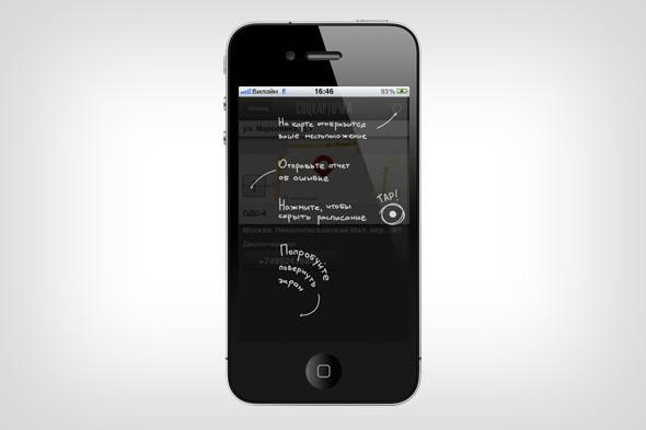В Москве разработали мобильное приложение для приезжих. Изображение № 3.