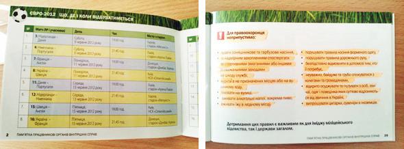 Для гостей Евро-2012 выпустили гиды безопасности. Зображення № 7.