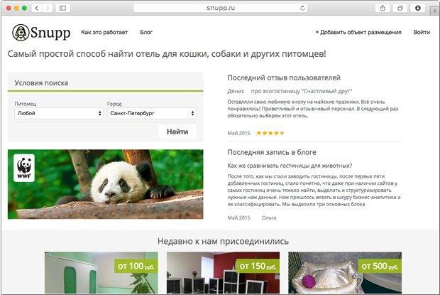 В Петербурге иМоскве запустили сервис поиска зоогостиниц. Изображение № 1.