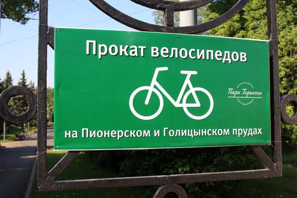 Изображение 1. В парке Горького появился бесплатный интернет и значки велопарковок.. Изображение № 2.