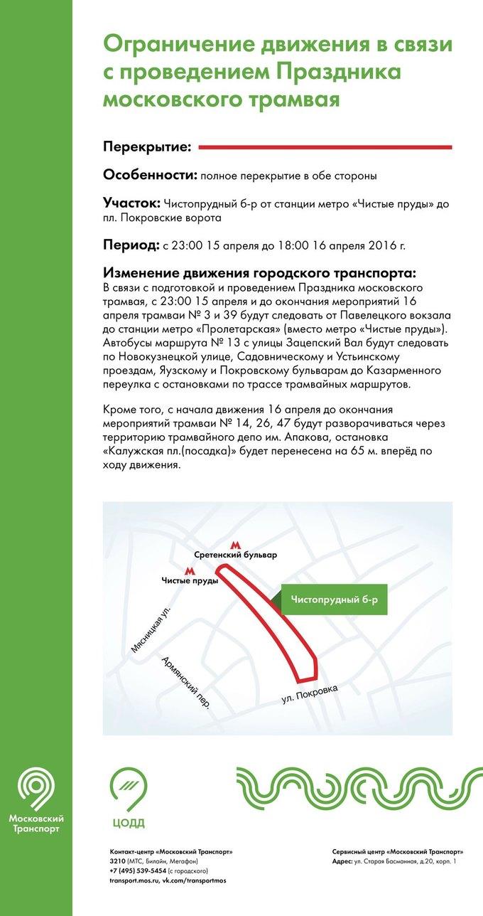 Движение на Чистопрудном бульваре ограничат 16 апреля из-за парада трамваев. Изображение № 1.