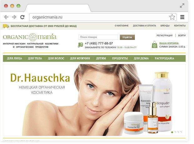 10 российских онлайн-магазинов косметики. Изображение № 6.