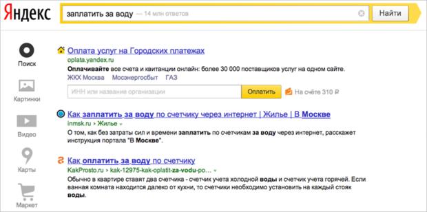 «Яндекс» позволил осуществлять платежи впоиске. Изображение № 2.