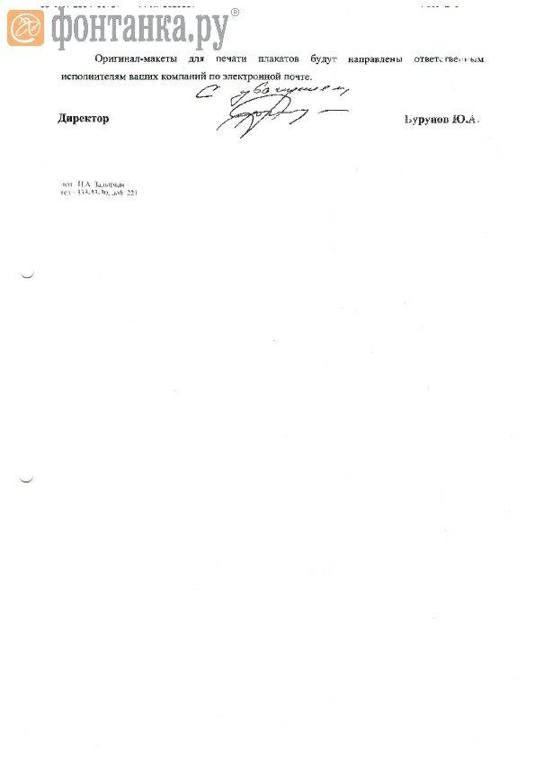 Смольный опроверг информацию о приказе снять рекламу немецких брендов. Изображение № 2.