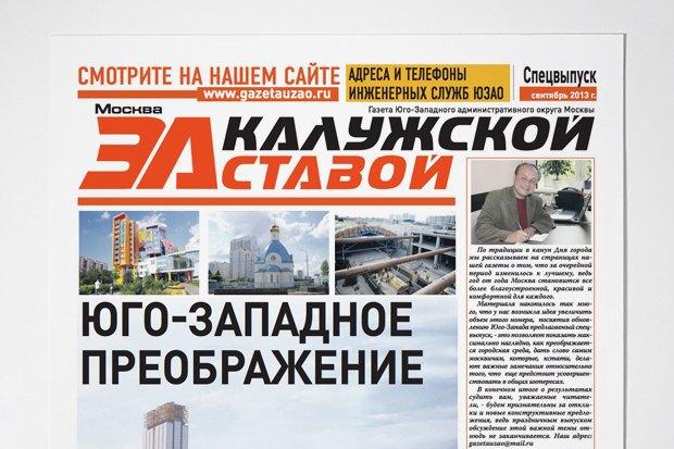 На районе: Дайджест местных газет №1. Изображение № 11.