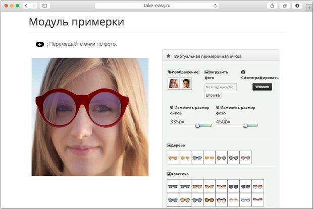 Открылся новый онлайн-магазин солнцезащитных очков Take It Easy. Изображение № 3.