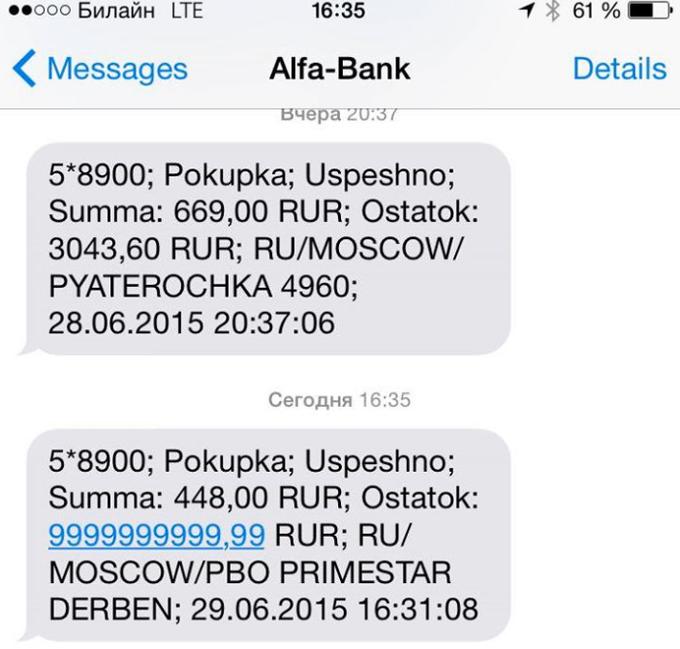 «Альфа-банк» из-за сбоя прекратил обслуживание пластиковых карт (обновлено). Изображение № 1.