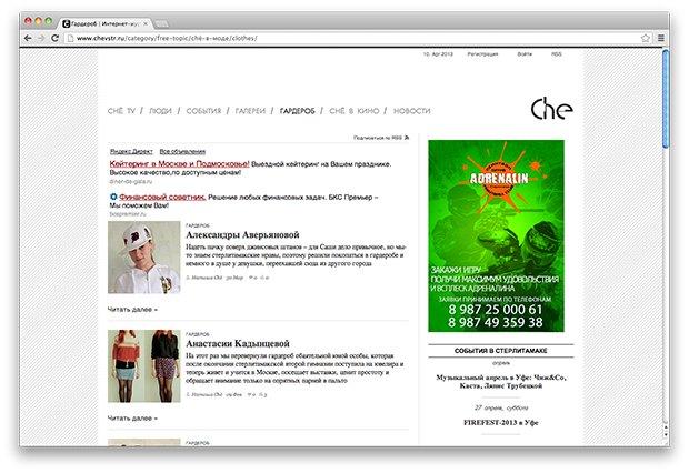 Страна и мы: Городские интернет-газеты в России (Часть I). Изображение № 54.
